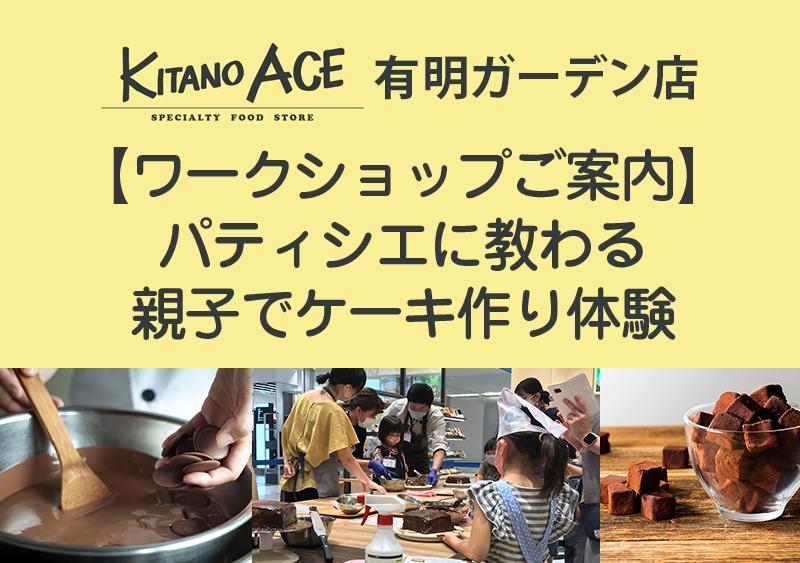 【KITANO ACE 有明ガーデン店】親子で楽しむお菓子づくり体験