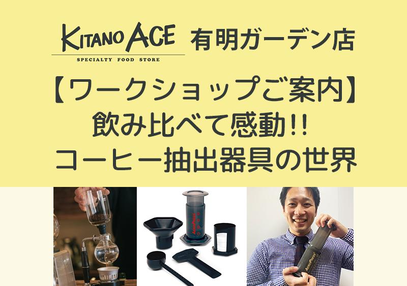 【KITANO ACE 有明ガーデン店】飲み比べて感動!!コーヒー抽出器具の世界