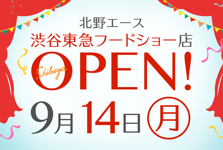 北野エース 渋谷 東急フードショー店」が2020年9月14日(月)オープン!