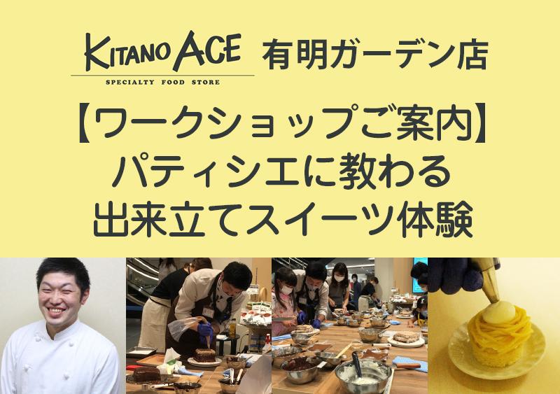 【KITANO ACE 有明ガーデン店】パティシエに教わる出来立てスイーツ体験