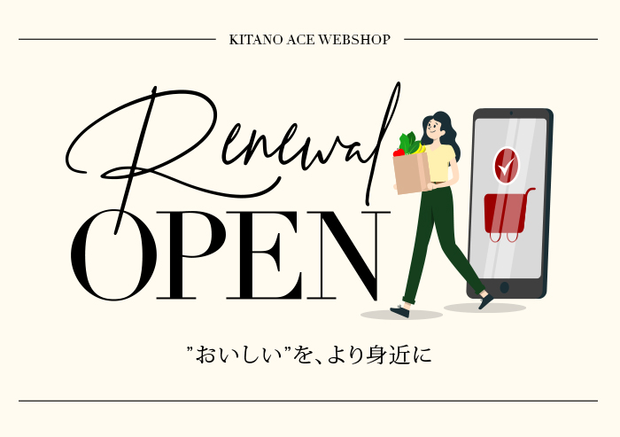 北野エースWEB SHOPリニューアルオープン!