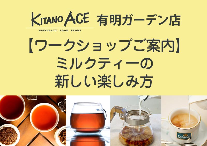 【KITANO ACE 有明ガーデン店】ミルクティーの新しい楽しみ方