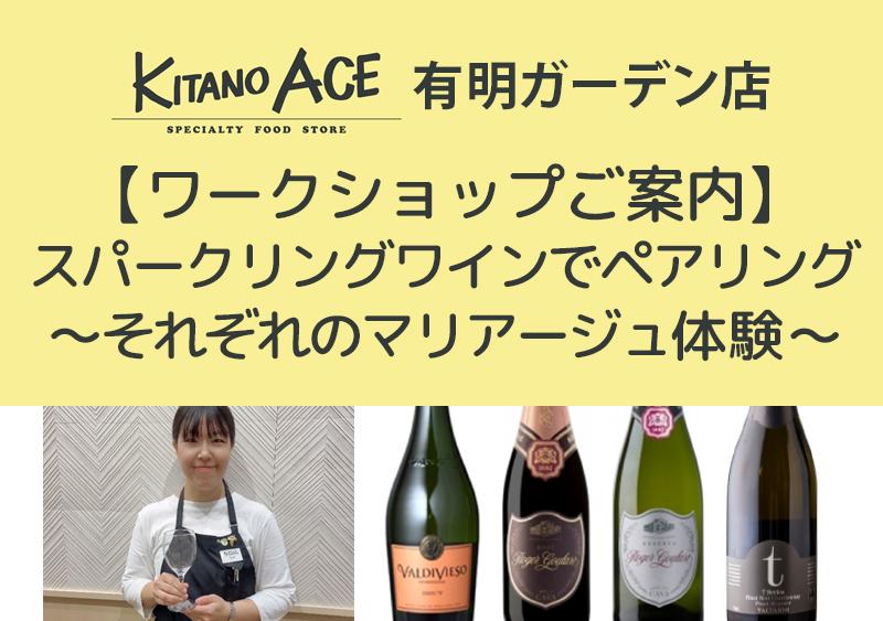 【KITANO ACE 有明ガーデン店】スパークリングワインでペアリングを楽しもう!〜それぞれのマリアージュ体験〜