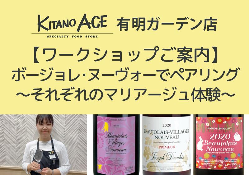 【KITANO ACE 有明ガーデン店】ボージョレ・ヌーヴォーでペアリングを楽しもう! ~それぞれのマリアージュ体験~