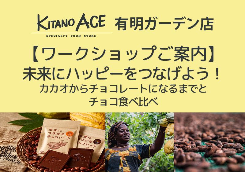 【KITANO ACE 有明ガーデン店】未来にハッピーをつなげよう!カカオからチョコレートになるまでとチョコ食べ比べ