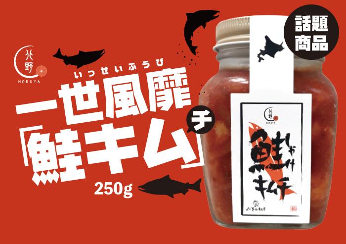 キタノセレクション(HOKUYA)鮭キムチ 新発売