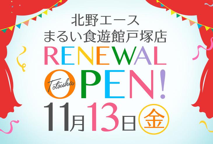 「北野エース まるい食遊館戸塚店」が2020年11月13日(金)リニューアルオープンしました!