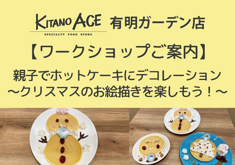 【KITANO ACE 有明ガーデン店】親子でホットケーキにデコレーション~クリスマスのお絵描きを楽しもう!~