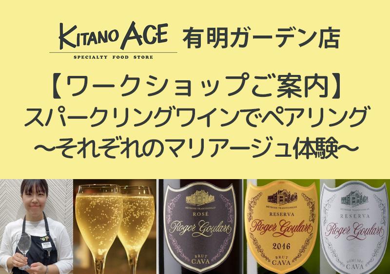 【KITANO ACE 有明ガーデン店】スパークリングワインでペアリングを楽しもう!~それぞれのマリアージュ体験~