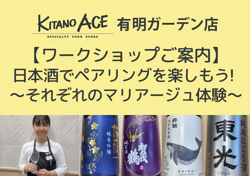 【KITANO ACE 有明ガーデン店】日本酒でペアリングを楽しもう!~それぞれのマリアージュ体験~