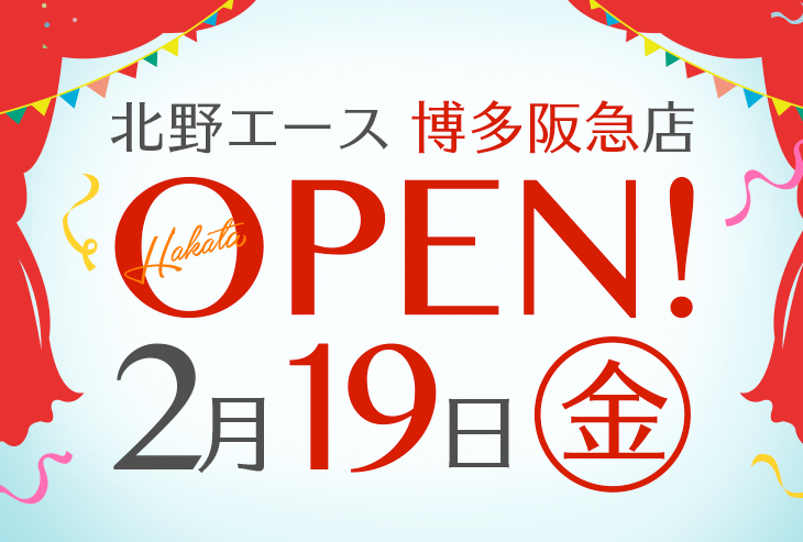 「北野エース 博多阪急店」が2021年2月19日(金)オープンします!