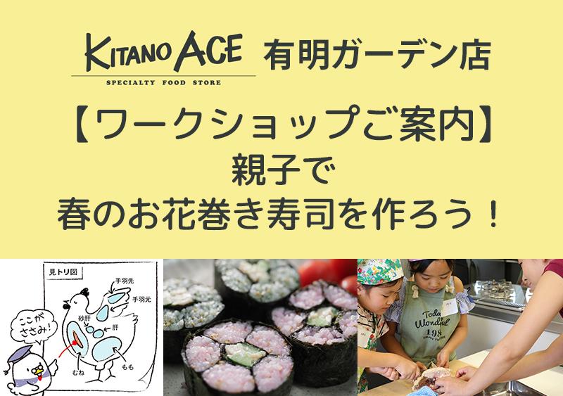 【KITANO ACE 有明ガーデン店】春のお花巻き寿司を作ろう!