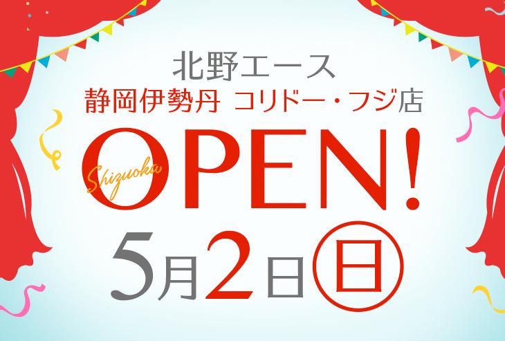 「北野エース 静岡伊勢丹 コリドー・フジ店」が2021年5月2日(日)オープンいたしました!