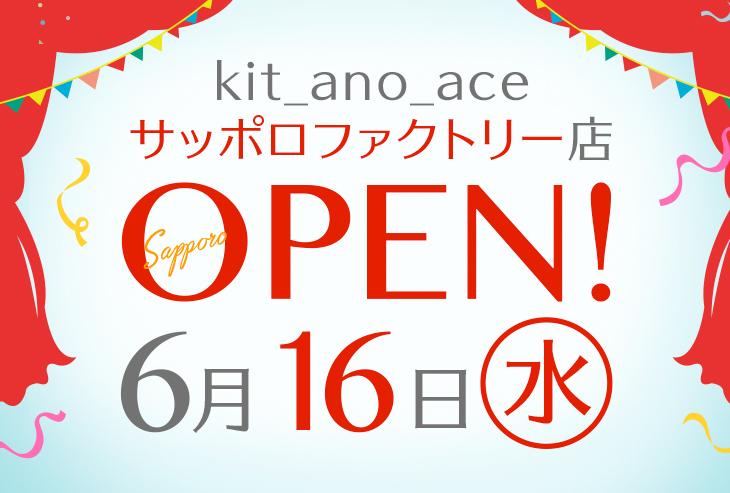 「kit_ano_ace サッポロファクトリー店」が2021年6月16日(水)オープン!