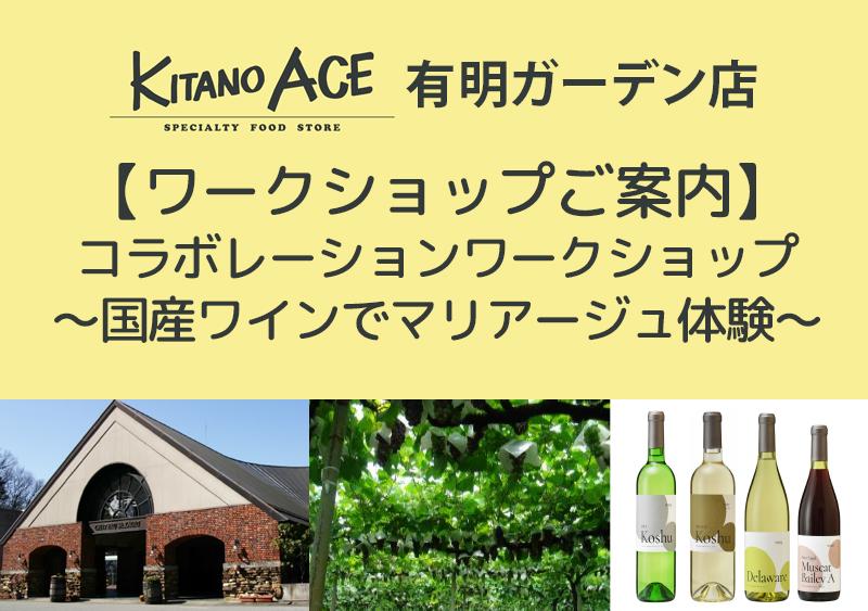 【KITANO ACE 有明ガーデン店】コラボレーションワークショップ~国産ワインでマリアージュ体験~