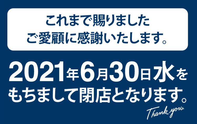 「北野エース 枚方T-SITE店」閉店のご案内