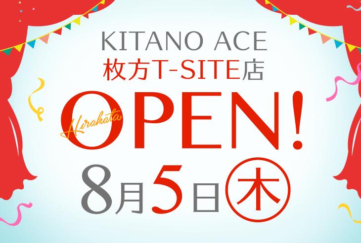 「KITANO ACE 枚方T-SITE店」8月5日(木)オープンのお知らせ