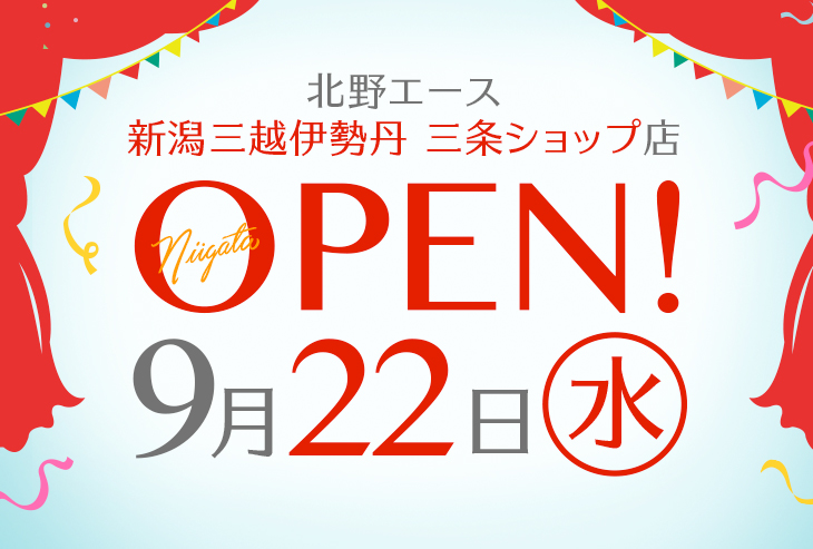 北野エース 新潟三越伊勢丹 三条ショップ店が2021年9月22日(水)オープン!