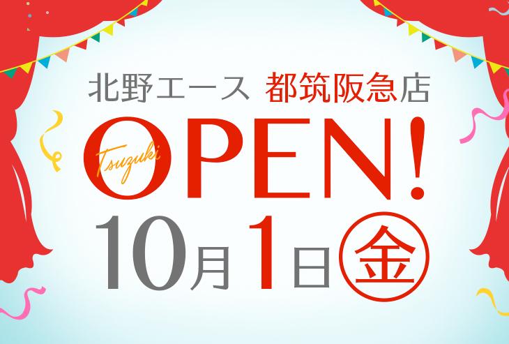 北野エース 都筑阪急店が2021年10月1日(金)オープン!