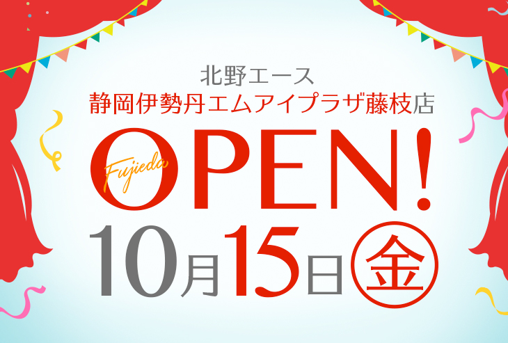 北野エース 静岡伊勢丹エムアイプラザ藤枝店が2021年10月15日(金)オープン!