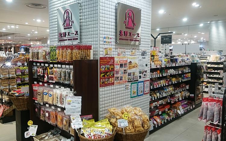 北野エース 東武栃木市役所店