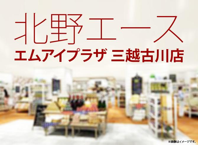 エムアイプラザ 三越古川店