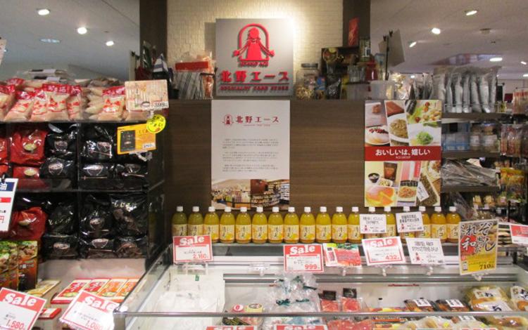 北野エース 長崎浜屋店