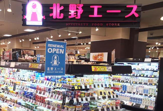北野エース まるい食遊館戸塚店