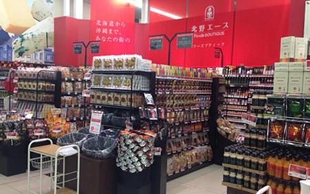 北野エース フーズブティック 食品館イトー 仙台泉店