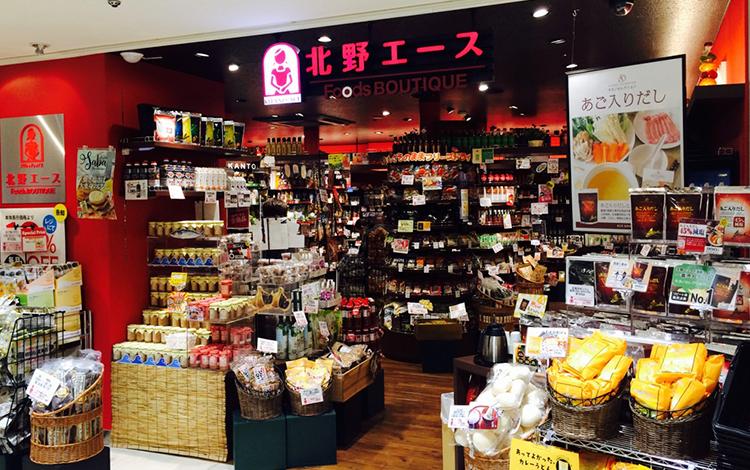 北野エースフーズブティック 沖縄リウボウ店