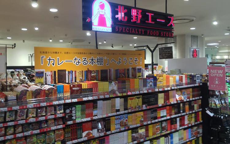 北野エース まるい食遊館北千住店