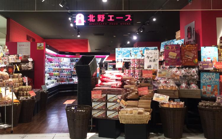 北野エース ラシック店
