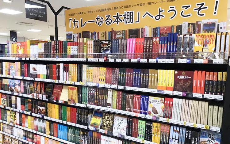 北野エース 静岡伊勢丹店