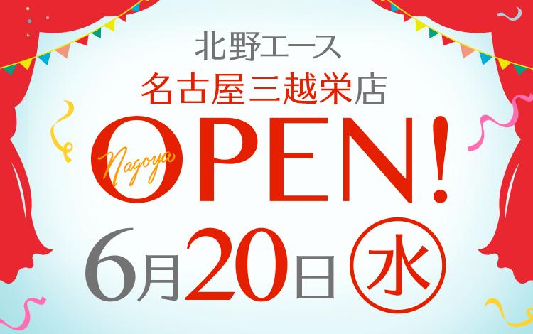 北野エース 名古屋三越栄店