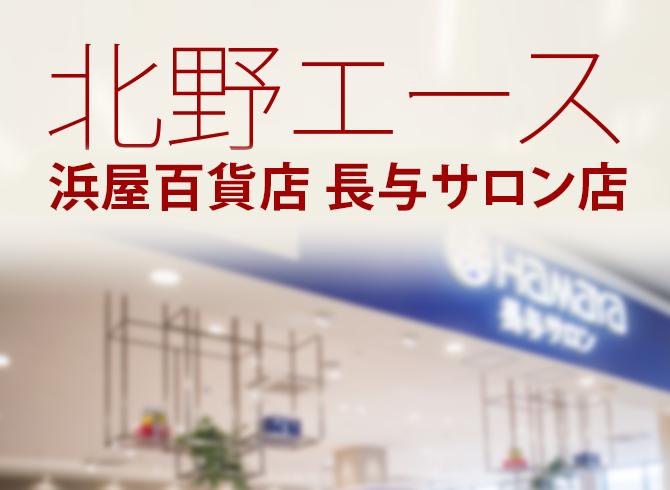 浜屋百貨店 長与サロン店