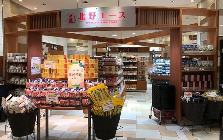 北野エース 博多阪急店