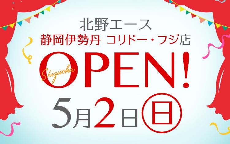 北野エース 静岡伊勢丹 コリドー・フジ店