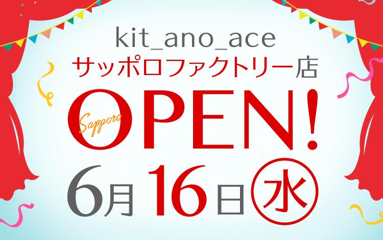 kit_ano_ace サッポロファクトリー店