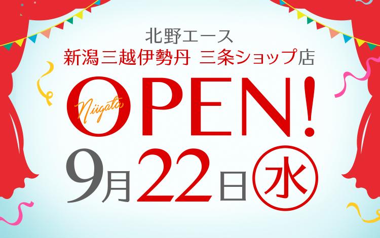 北野エース 新潟三越伊勢丹 三条ショップ店