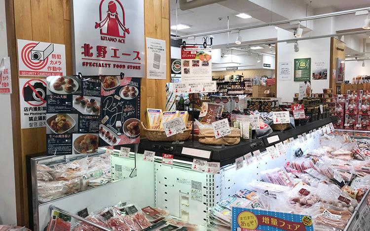 北野エース マルヤガーデンズ店