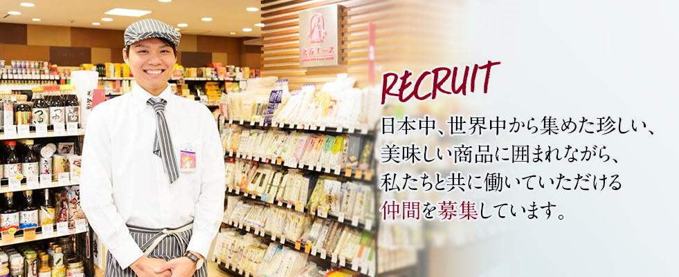 Recruit 日本中、世界中から集めて珍しい、美味しい商品に囲まれながら、私たちと共に働いていただける仲間を募集しています。