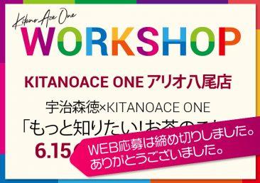 【KITANOACE ONEアリオ八尾店】宇治森徳×KITANOACE ONE「もっと知りたい!お茶のこと」【WEB応募は締め切りしました。】