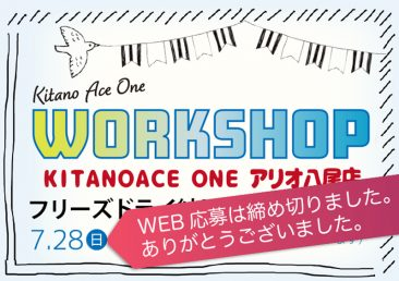 【KITANOACE ONEアリオ八尾店】フリーズドライ納豆パワーの魅力 【WEB応募は締め切りました。】