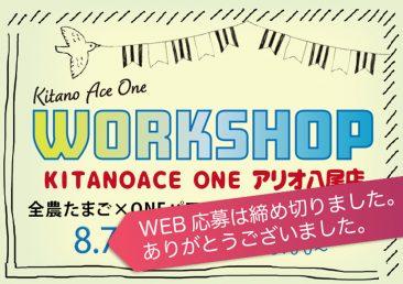 【KITANOACE ONEアリオ八尾店】全農たまご×ONE パワーサラダワークショップ 【WEB応募は締め切りました。】