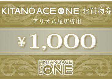 2000円オトクに!?KITANOACE ONE プレミアム商品券販売中!!