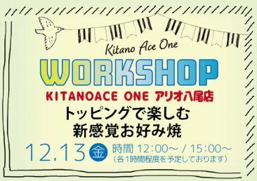 【KITANOACE ONEアリオ八尾店】トッピングで楽しむ新感覚お好み焼
