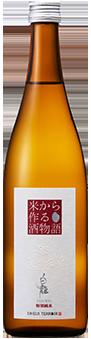 米から作る酒物語 商品画像