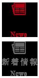 News Menu