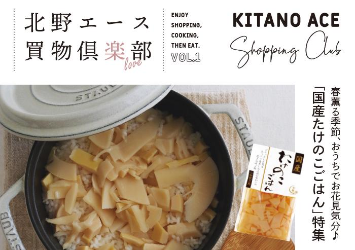 キタノセレクション「国産たけのこごはん特集」