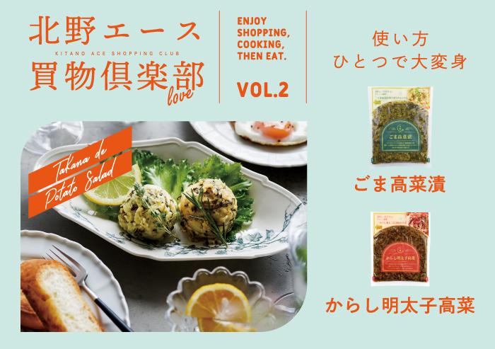 キタノセレクション「ごま高菜漬/からし明太子高菜」
